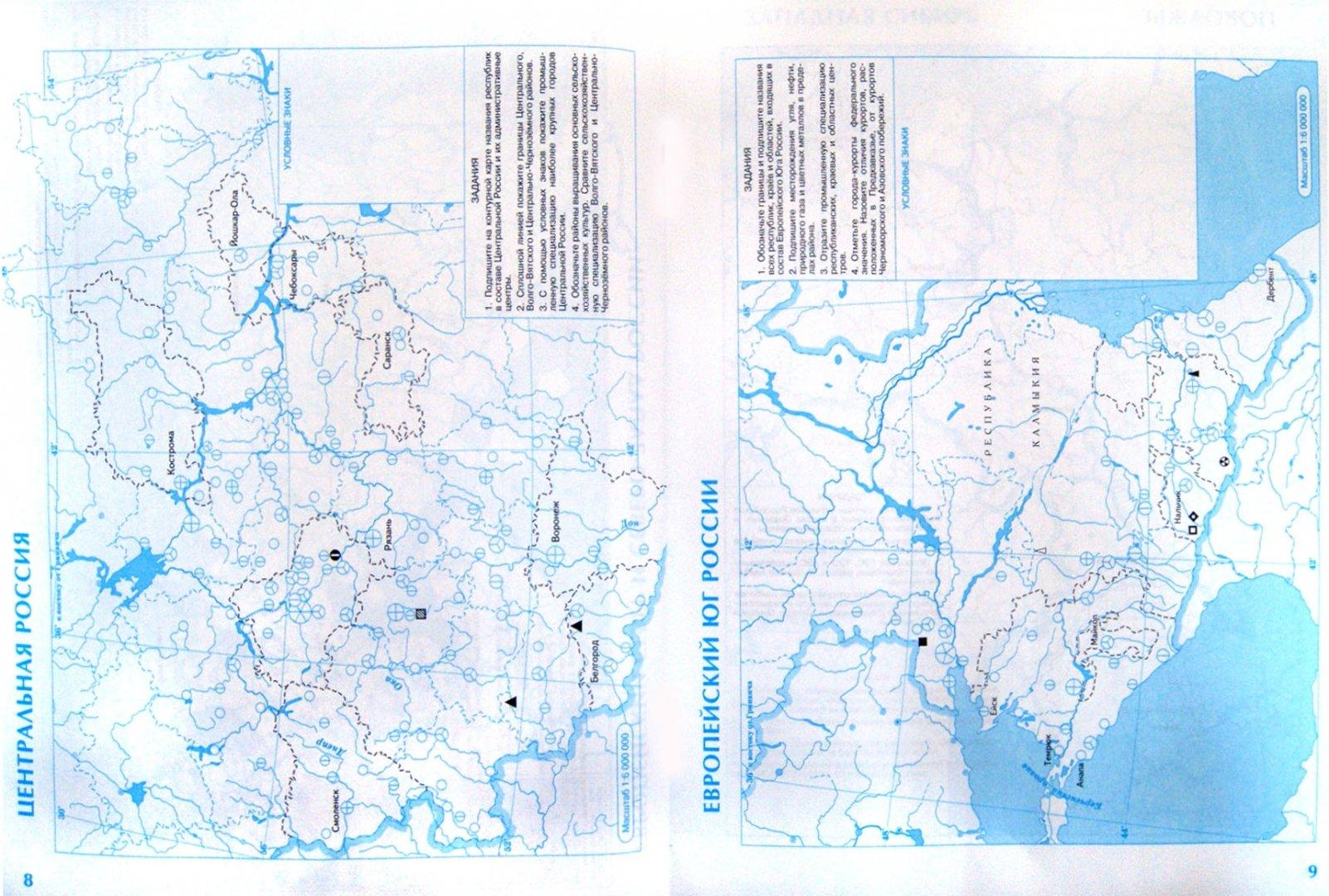Иллюстрация 1 из 11 для География. 9 класс. Контурные карты. ФГОС   Лабиринт - книги. Источник: Лабиринт