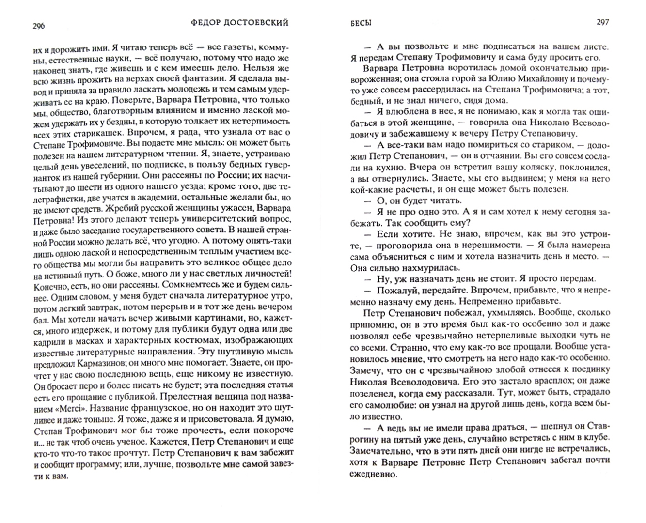 Иллюстрация 1 из 18 для Бесы - Федор Достоевский   Лабиринт - книги. Источник: Лабиринт