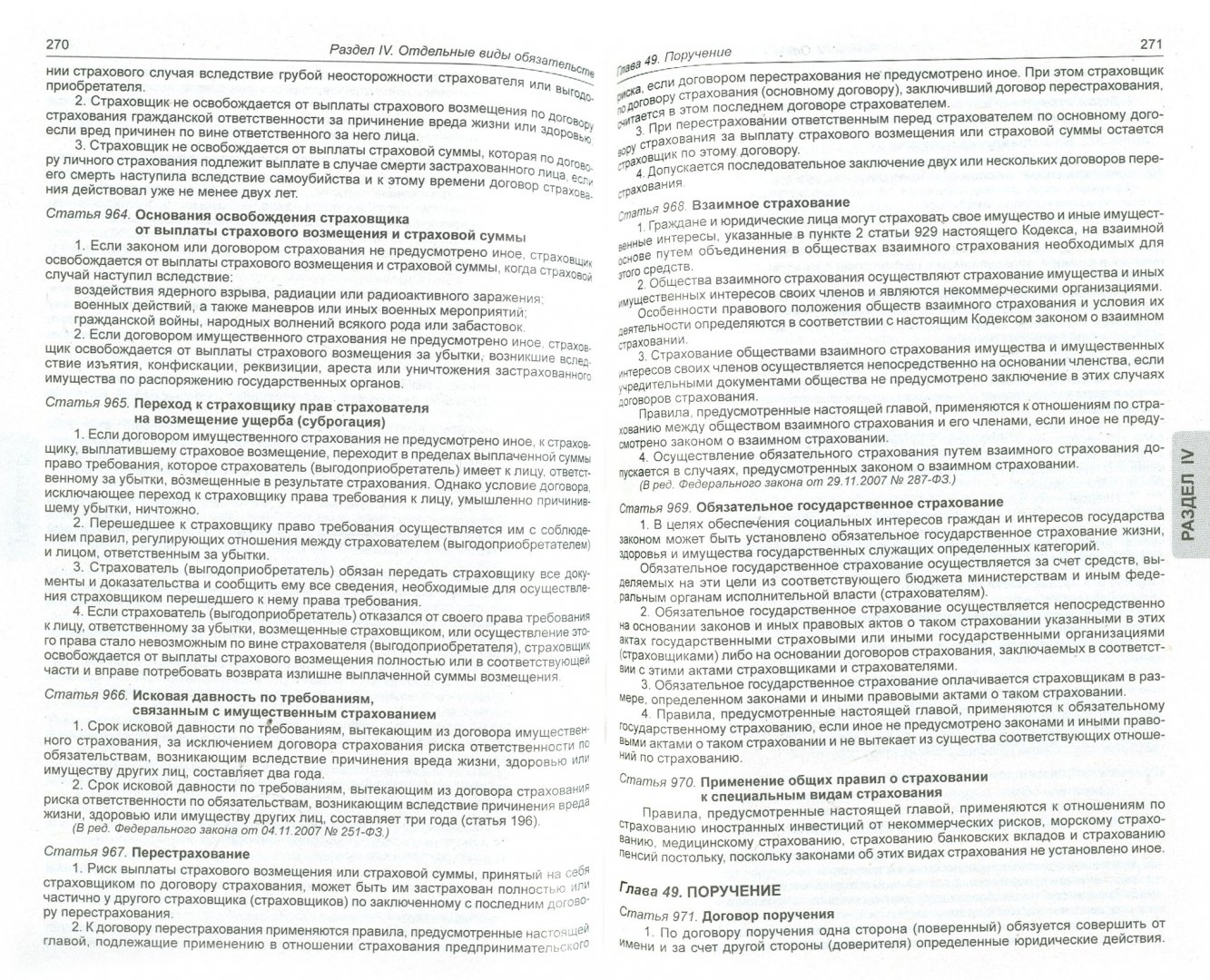 Иллюстрация 1 из 2 для Гражданский кодекс Российской Федерации. Части 1-4. По состоянии на 01 октября 2012 года | Лабиринт - книги. Источник: Лабиринт