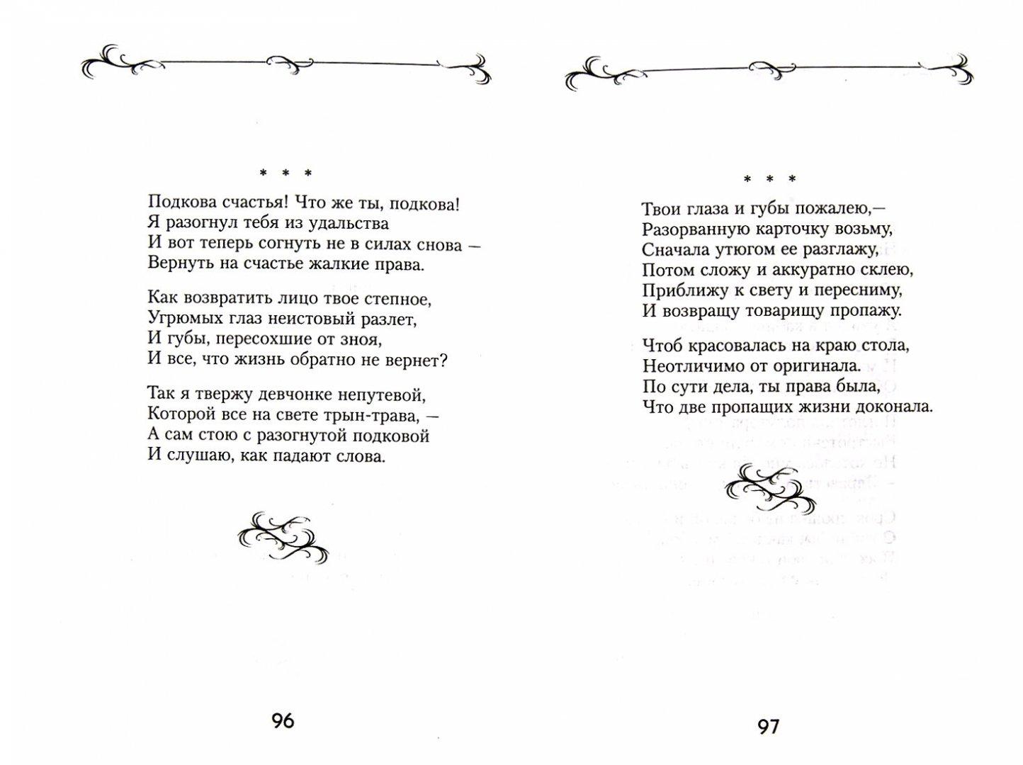 Иллюстрация 1 из 18 для Какая музыка была! - Александр Межиров   Лабиринт - книги. Источник: Лабиринт