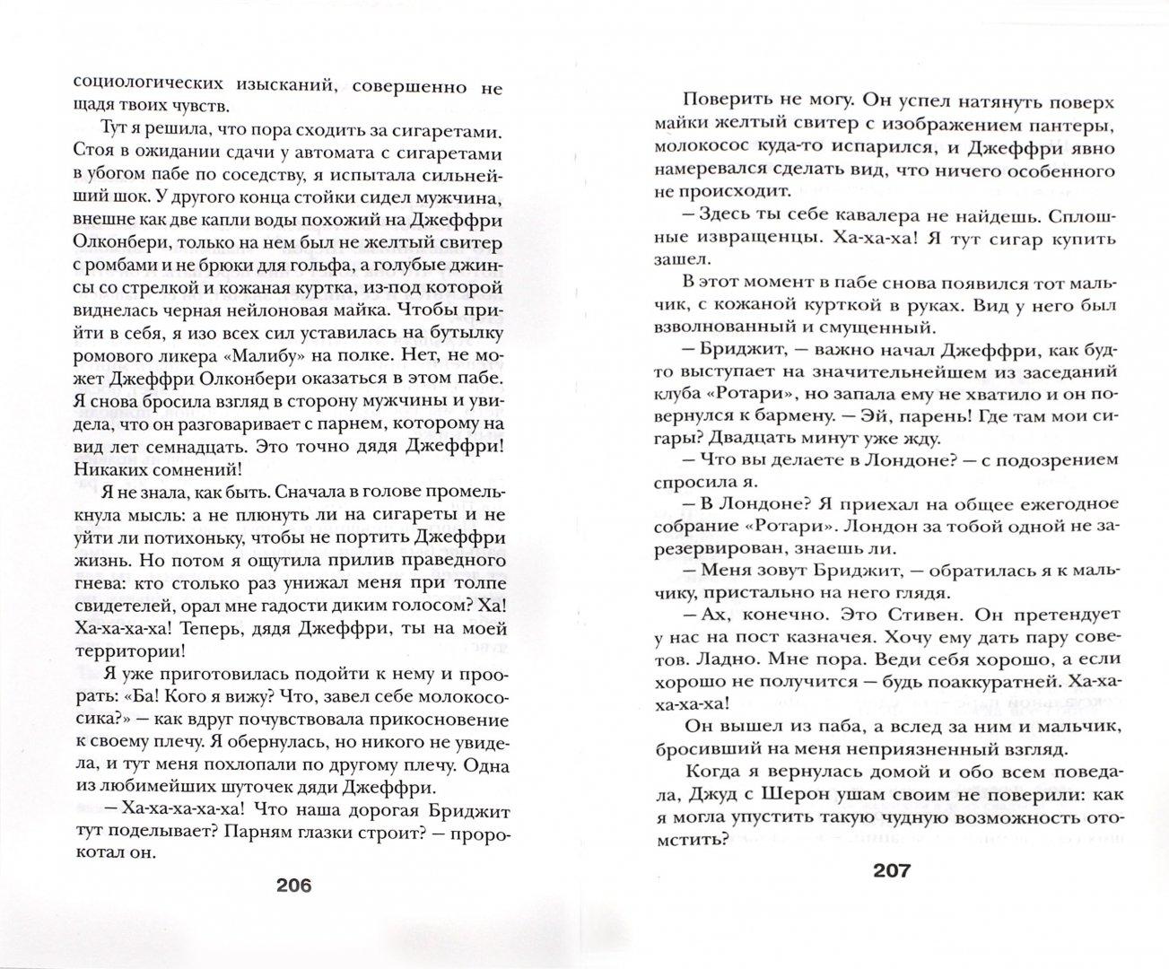 Иллюстрация 1 из 21 для Бриджит Джонс. На грани безумия - Хелен Филдинг | Лабиринт - книги. Источник: Лабиринт