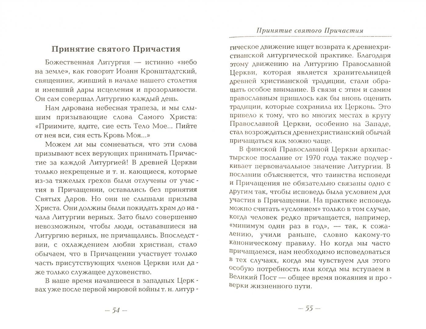 Иллюстрация 1 из 11 для Как мы веруем - Павел Архиепископ | Лабиринт - книги. Источник: Лабиринт