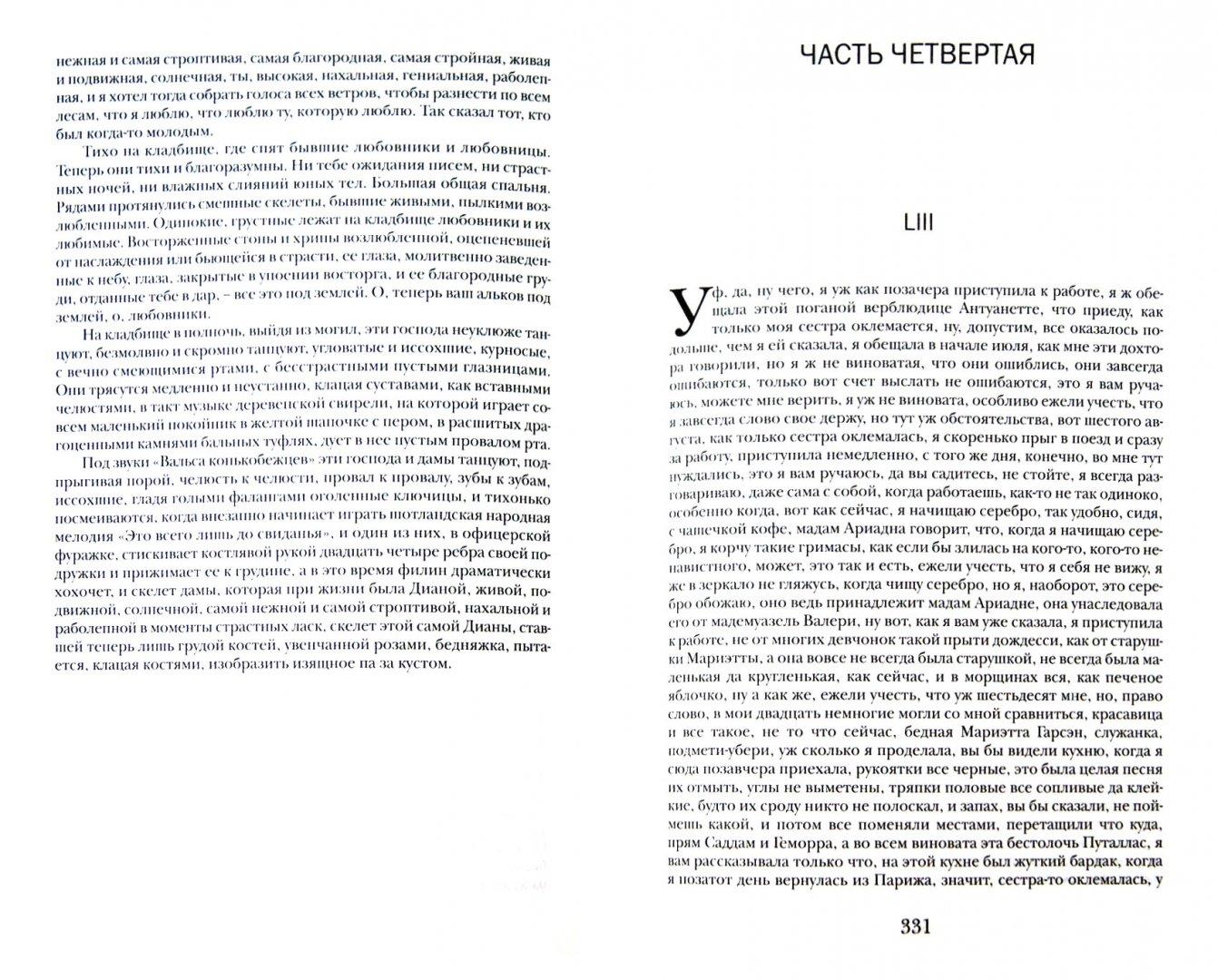 Иллюстрация 1 из 9 для Любовь властелина - Альбер Коэн   Лабиринт - книги. Источник: Лабиринт