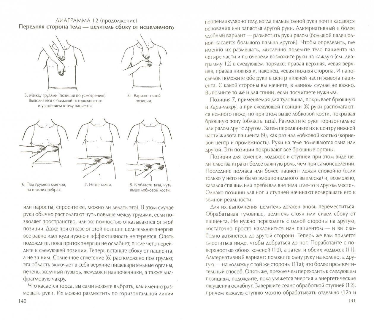 Иллюстрация 1 из 17 для Основы психического целительства. Полное руководство по исцелению себя и своих близких - Дайяна Стайн | Лабиринт - книги. Источник: Лабиринт