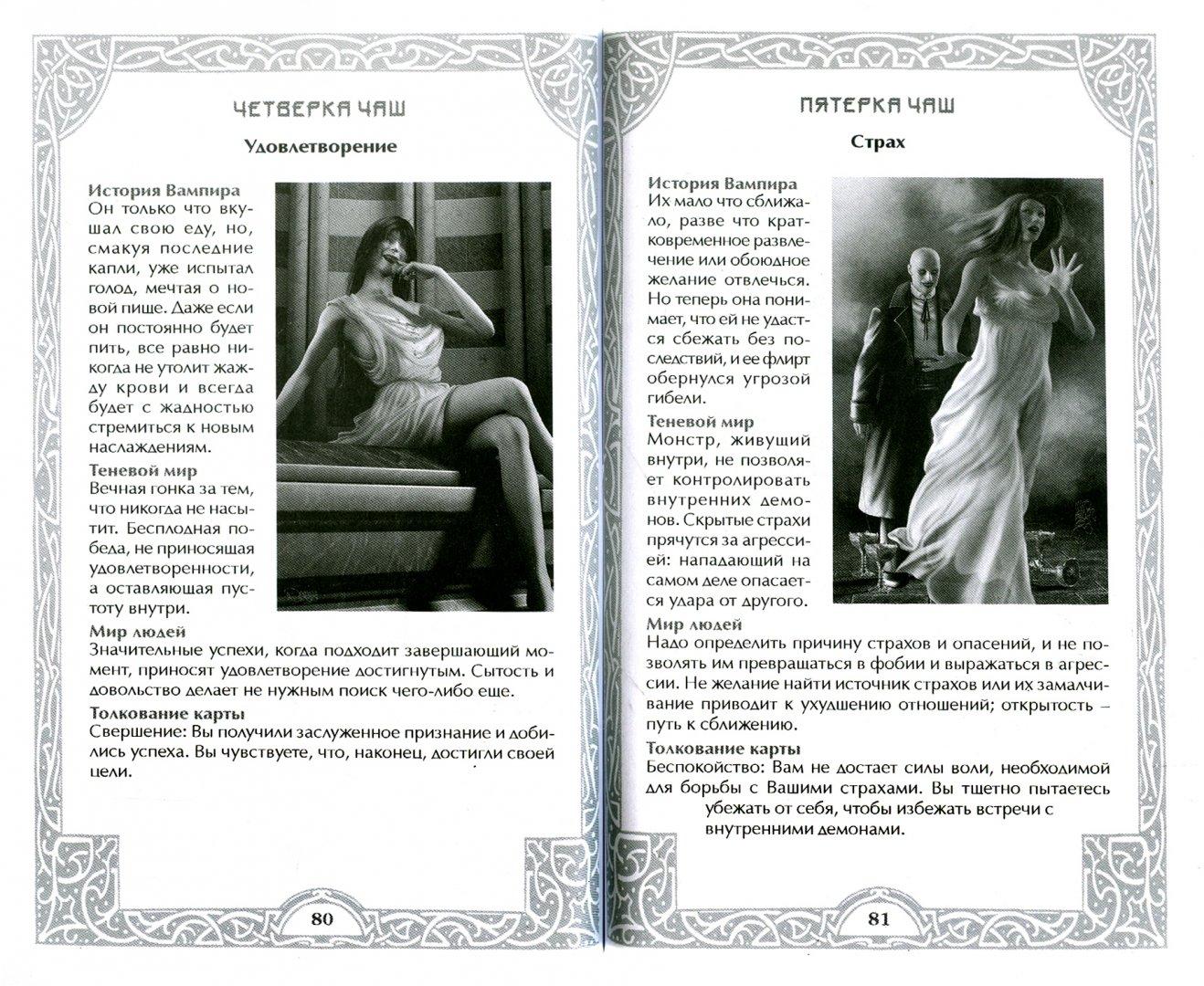 Иллюстрация 1 из 11 для Таро Вечная ночь вампиров - Барбара Мур | Лабиринт - книги. Источник: Лабиринт