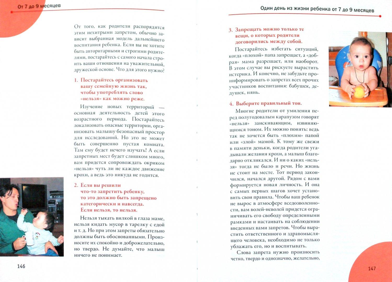 Иллюстрация 1 из 8 для Развивающие игры с пеленок - Бабанин, Королева | Лабиринт - книги. Источник: Лабиринт