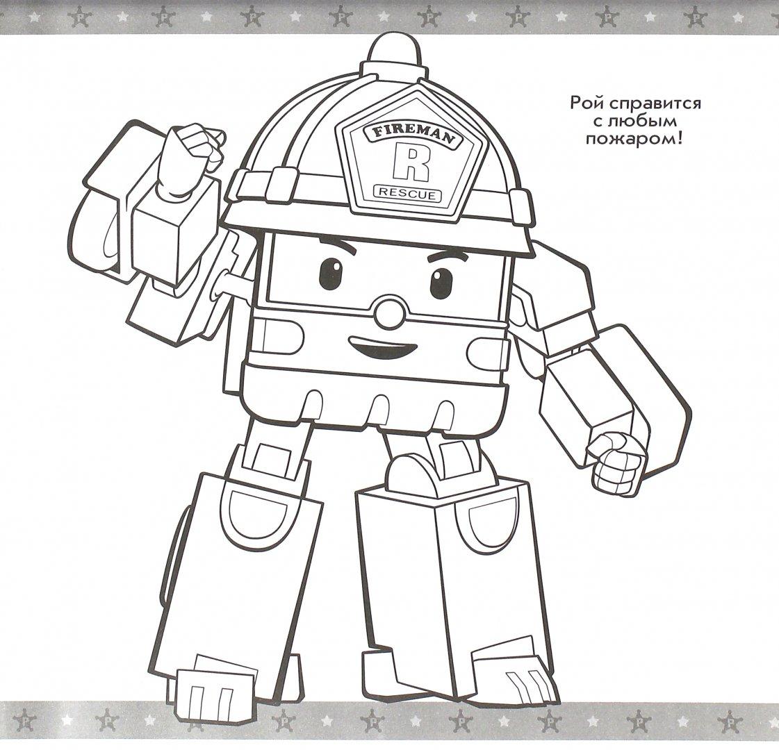 иллюстрация 1 из 14 для робокар поли и его друзья мега