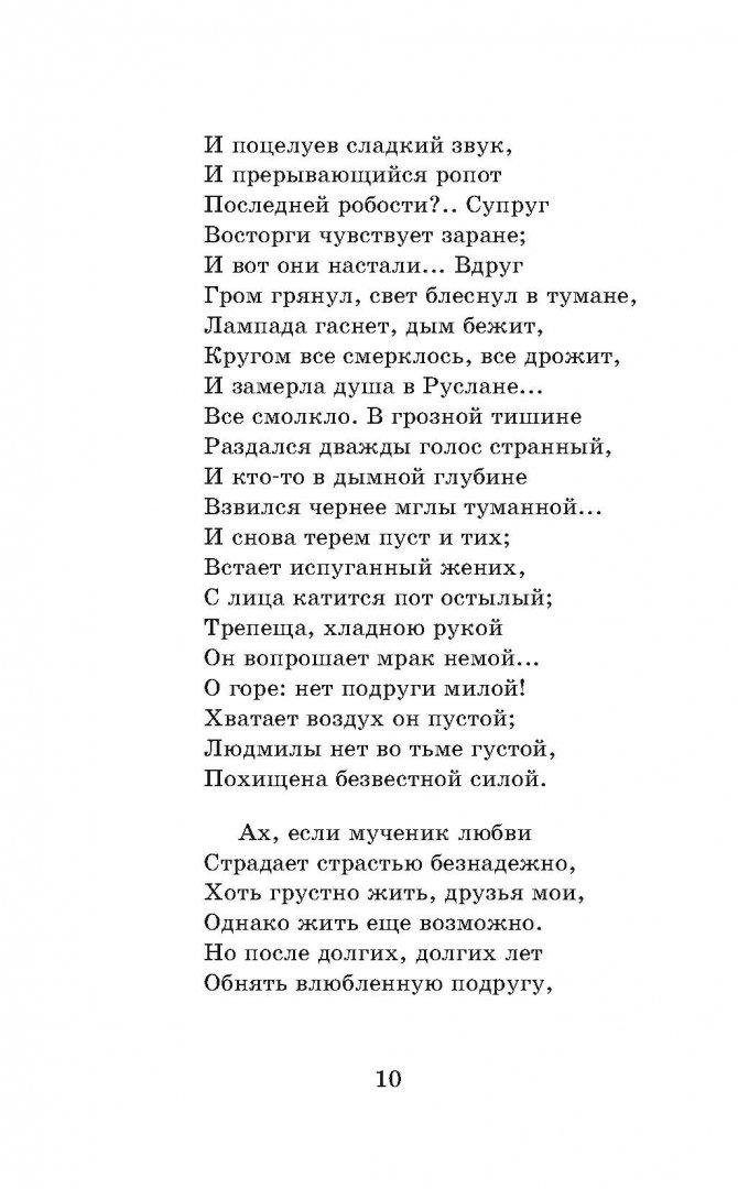 Иллюстрация 6 из 19 для Руслан и Людмила - Александр Пушкин | Лабиринт - книги. Источник: Лабиринт