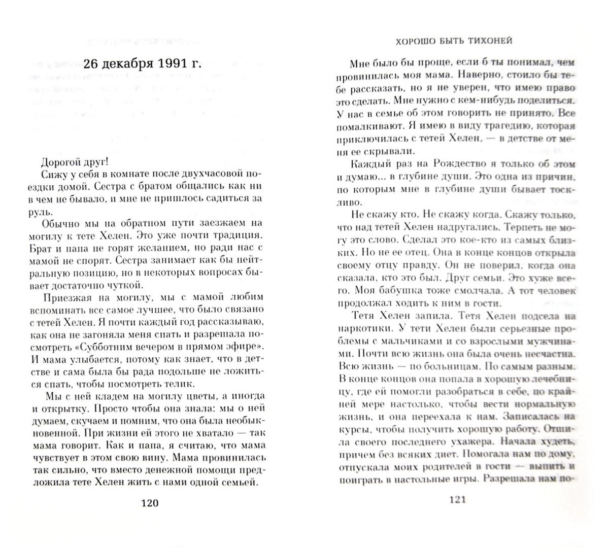 Иллюстрация 1 из 61 для Хорошо быть тихоней - Стивен Чбоски | Лабиринт - книги. Источник: Лабиринт