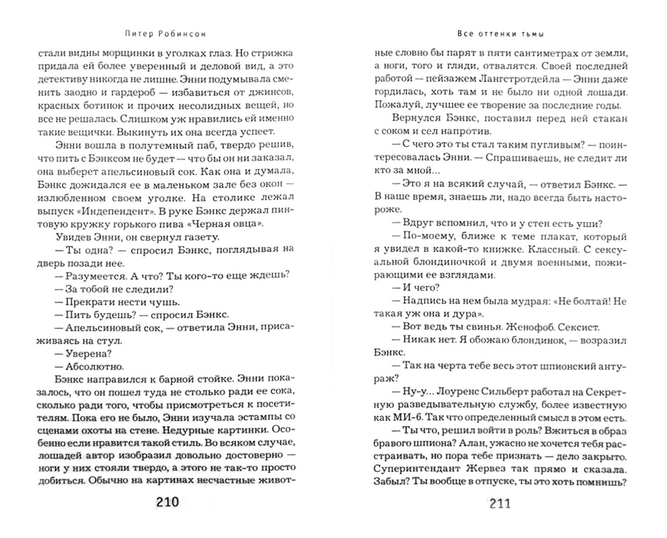 Иллюстрация 1 из 29 для Все оттенки тьмы - Питер Робинсон   Лабиринт - книги. Источник: Лабиринт