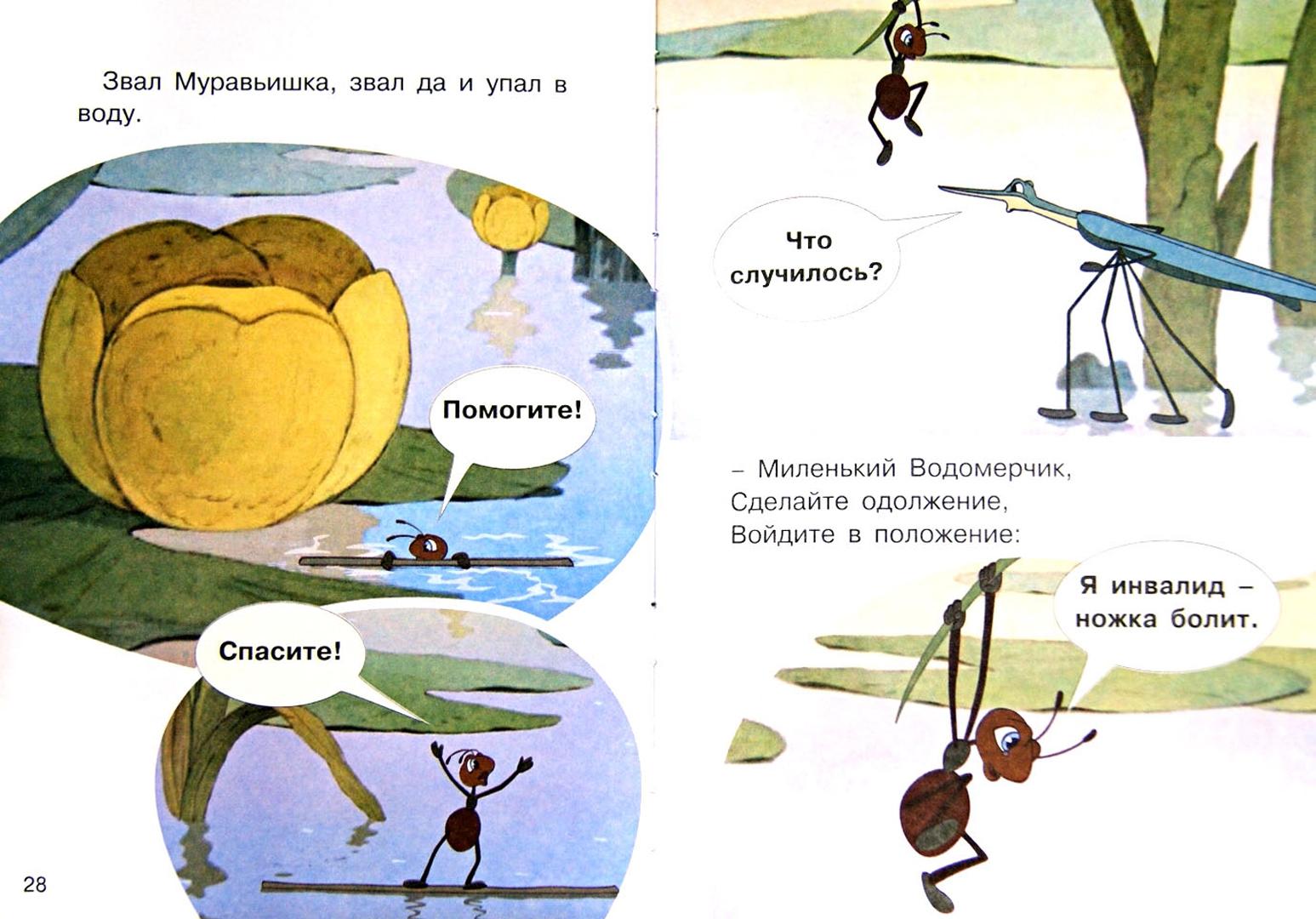 Иллюстрация 1 из 13 для Муравьишка-хвастунишка - Виталий Бианки | Лабиринт - книги. Источник: Лабиринт