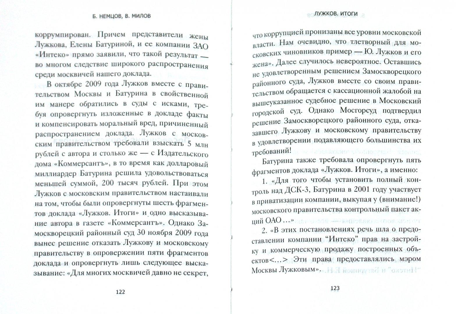 Иллюстрация 1 из 34 для Лужков. Итоги - Немцов, Милов | Лабиринт - книги. Источник: Лабиринт