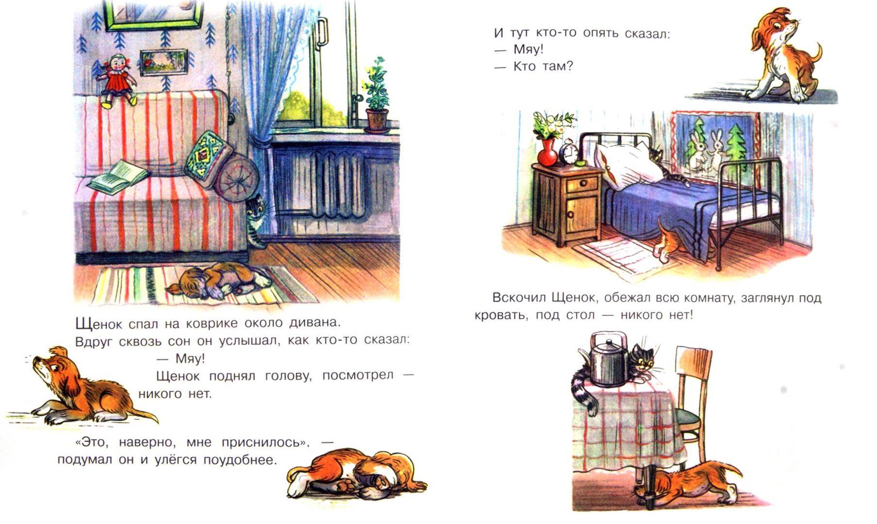 Иллюстрация 1 из 10 для Маленькие приключения - Владимир Сутеев | Лабиринт - книги. Источник: Лабиринт