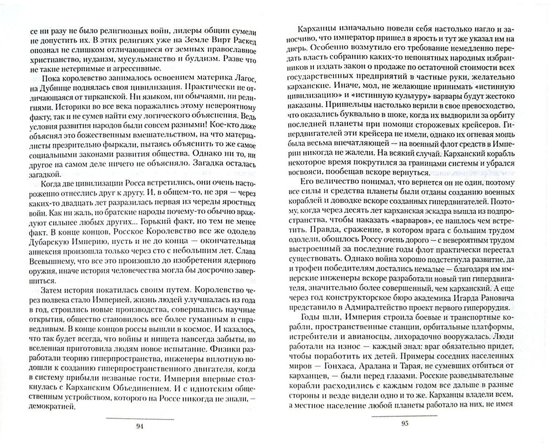 Иллюстрация 1 из 8 для Росская империя. Трилогия - Иар Эльтеррус   Лабиринт - книги. Источник: Лабиринт