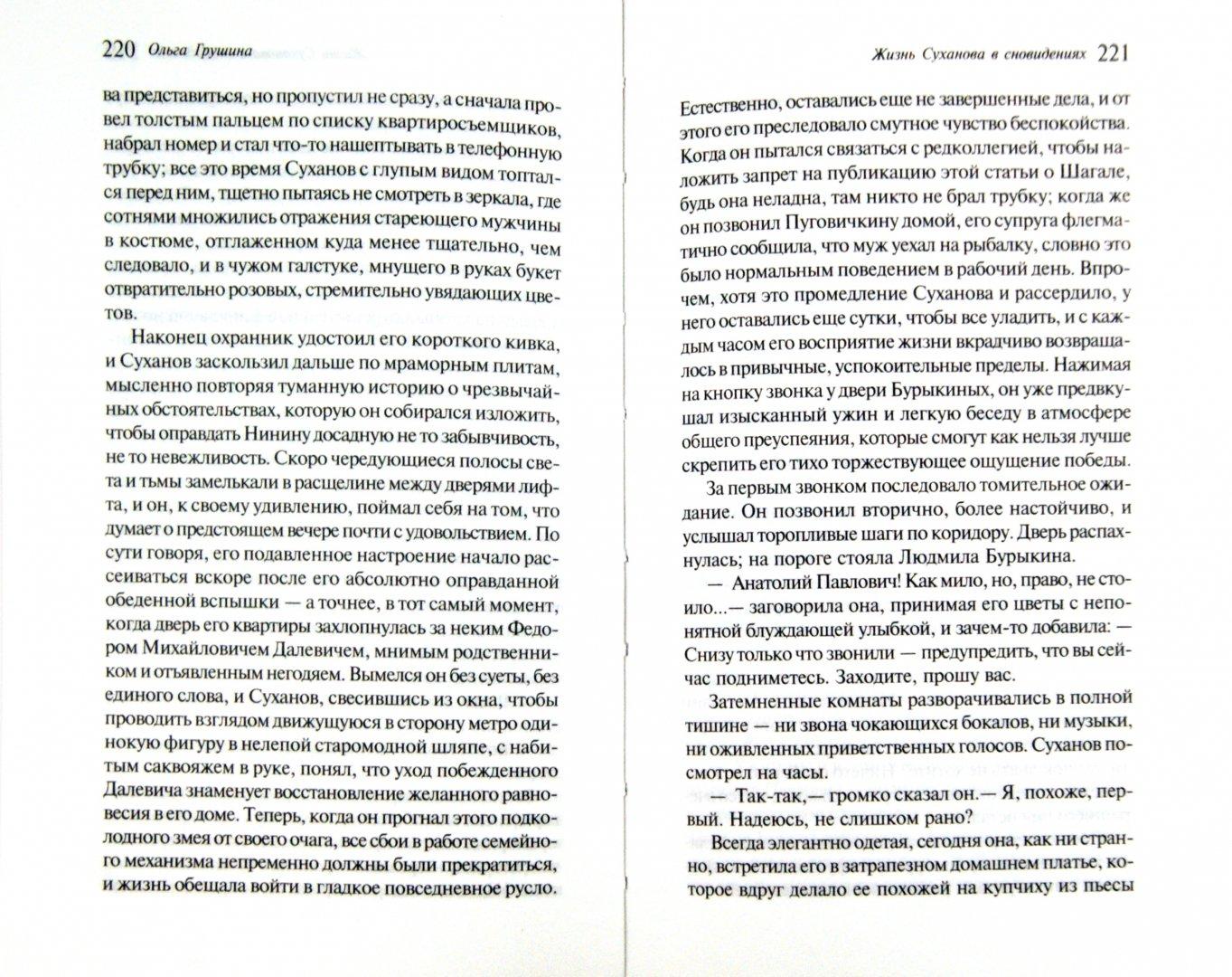 Иллюстрация 1 из 5 для Жизнь Суханова в сновидениях - Ольга Грушина | Лабиринт - книги. Источник: Лабиринт