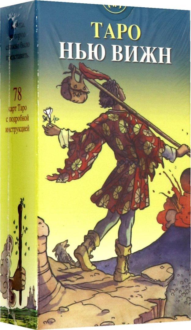 Иллюстрация 1 из 55 для Таро Нью Вижн - Пьетро Алиго | Лабиринт - книги. Источник: Лабиринт