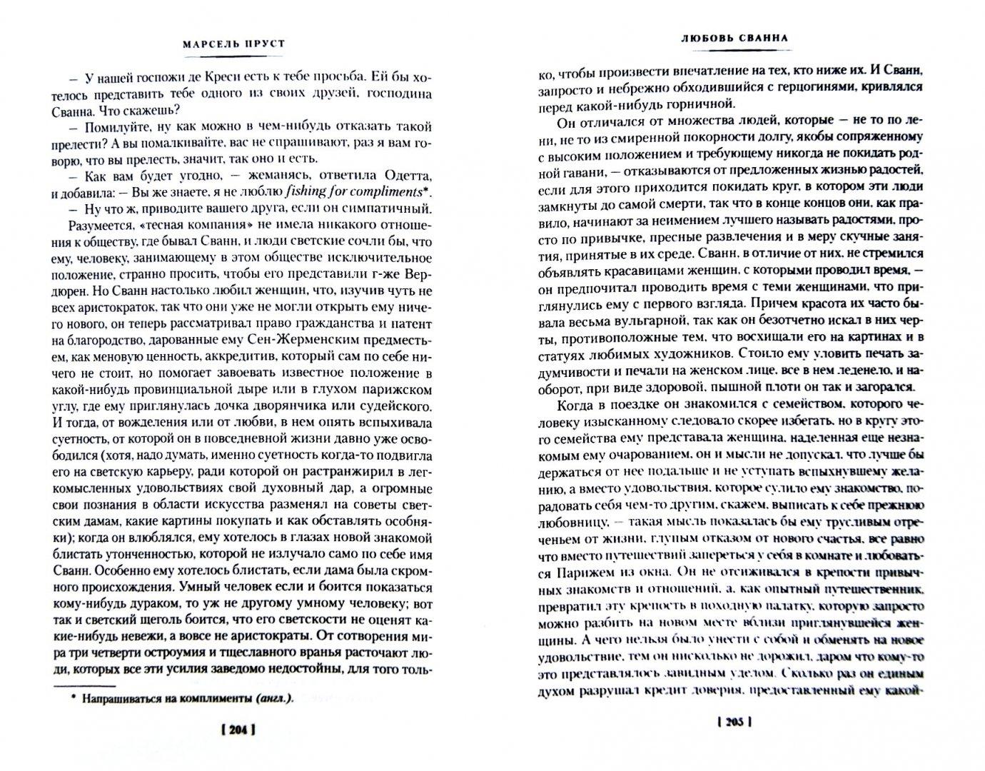 Иллюстрация 1 из 39 для В сторону Сванна - Марсель Пруст | Лабиринт - книги. Источник: Лабиринт
