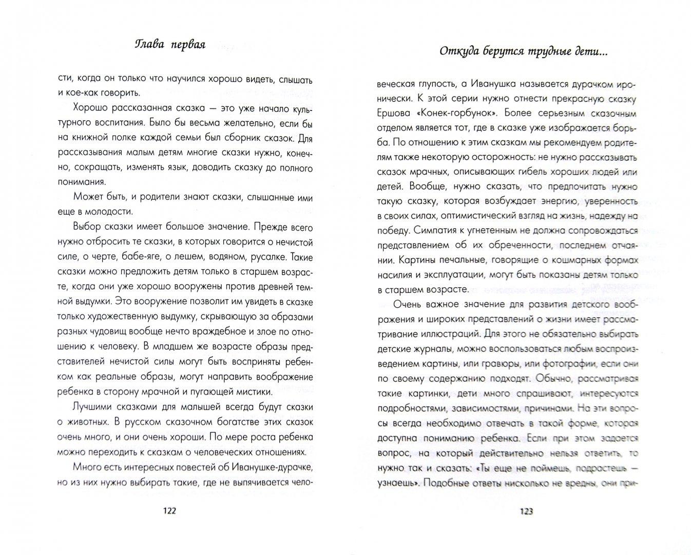 Иллюстрация 1 из 7 для Общение с трудными детьми - Антон Макаренко   Лабиринт - книги. Источник: Лабиринт