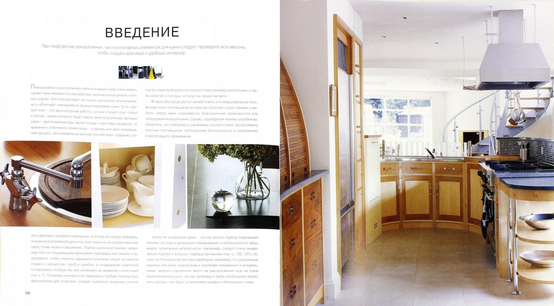 Иллюстрация 1 из 26 для Кухня. Дизайн современного дома - Винни Ли   Лабиринт - книги. Источник: Лабиринт