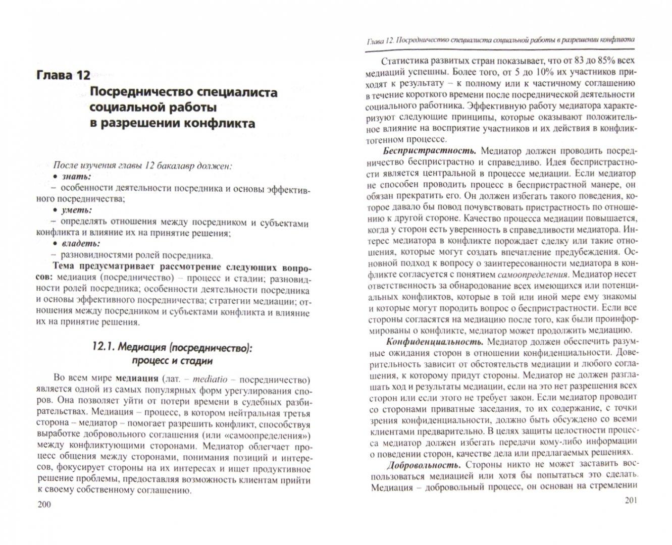Конфликтологические модели в социальной работе malika askarova
