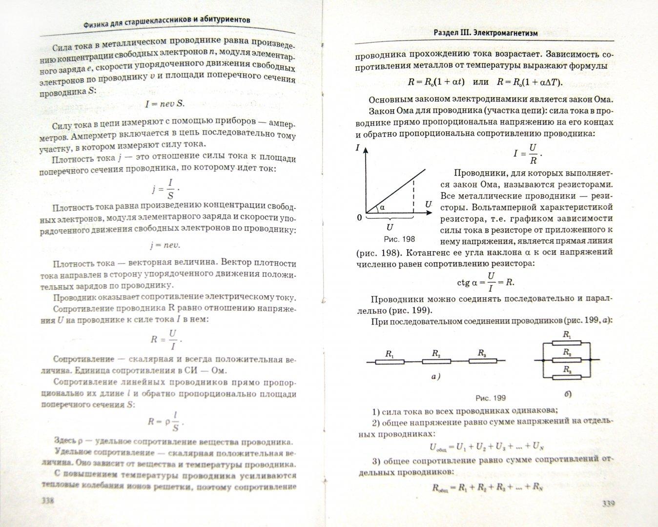 Иллюстрация 1 из 22 для Физика для старшеклассников и абитуриентов. Интенсивный курс подготовки к ЕГЭ - Ирина Касаткина   Лабиринт - книги. Источник: Лабиринт