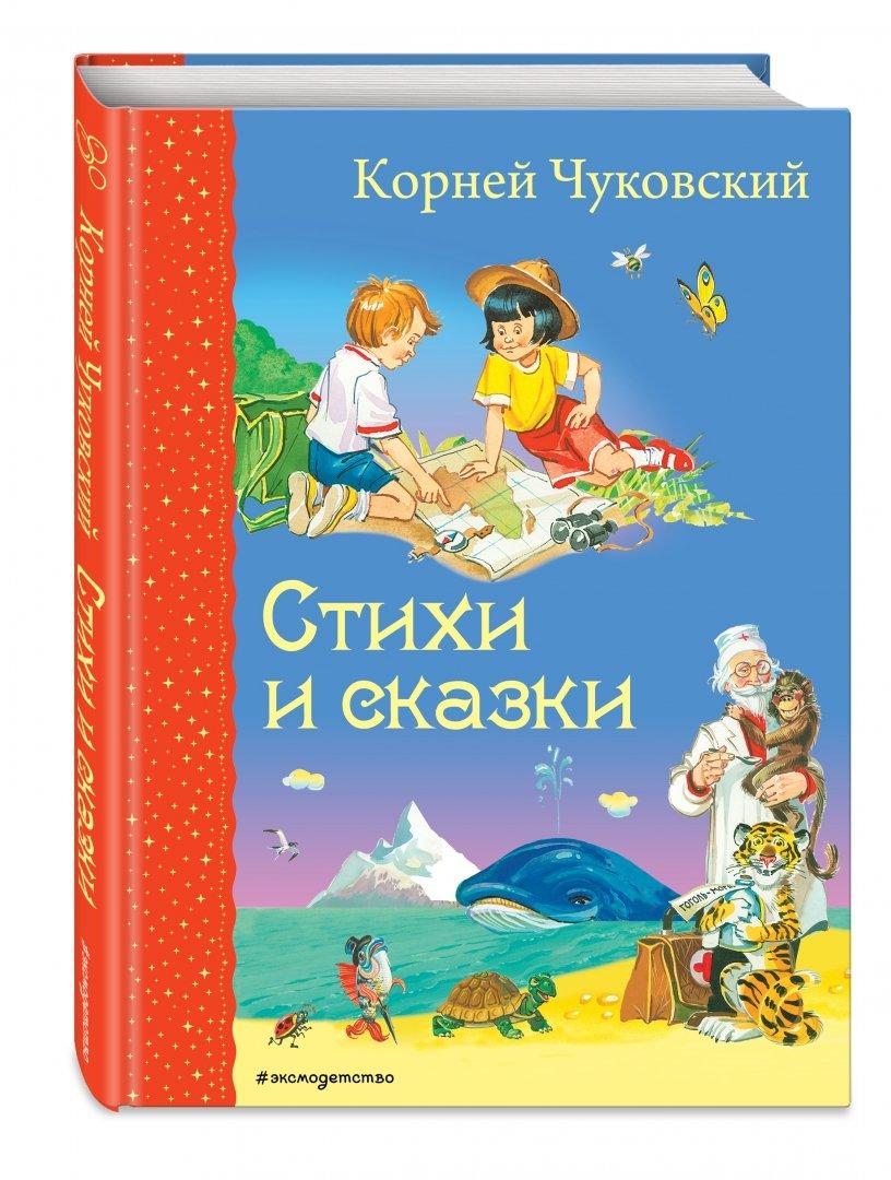 Иллюстрация 1 из 43 для Стихи и сказки - Корней Чуковский | Лабиринт - книги. Источник: Лабиринт