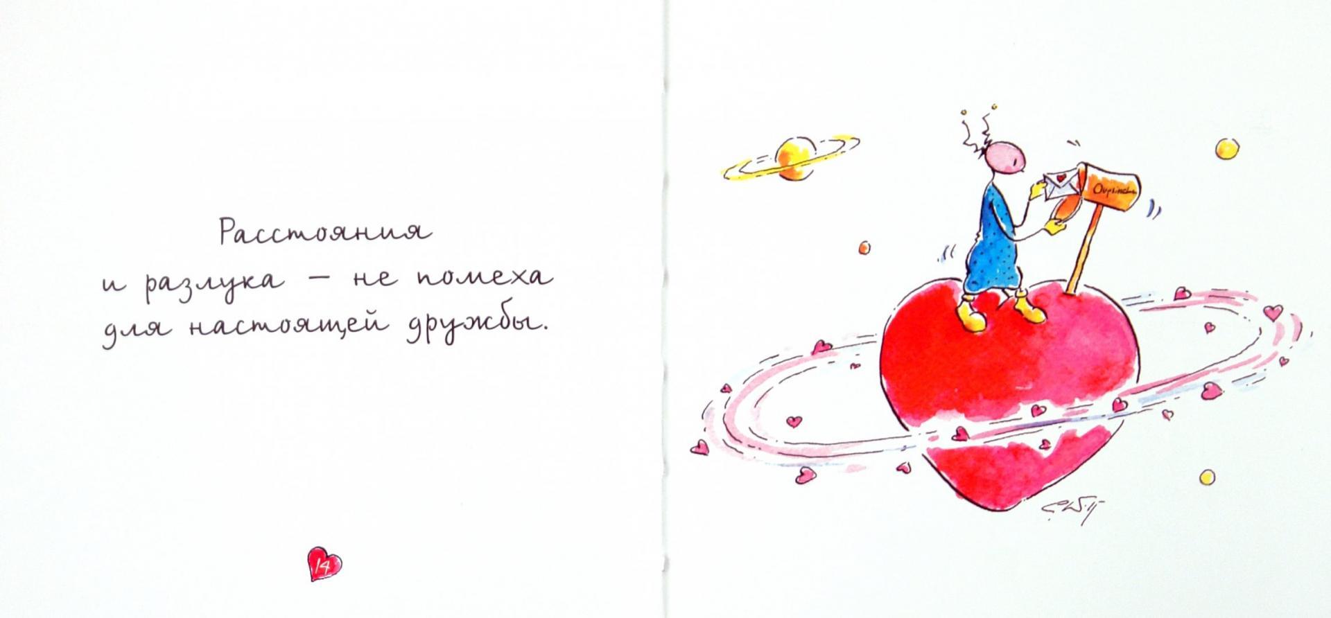 Иллюстрация 1 из 8 для УПС. Моему другу - Курт Хёртенхубер | Лабиринт - книги. Источник: Лабиринт