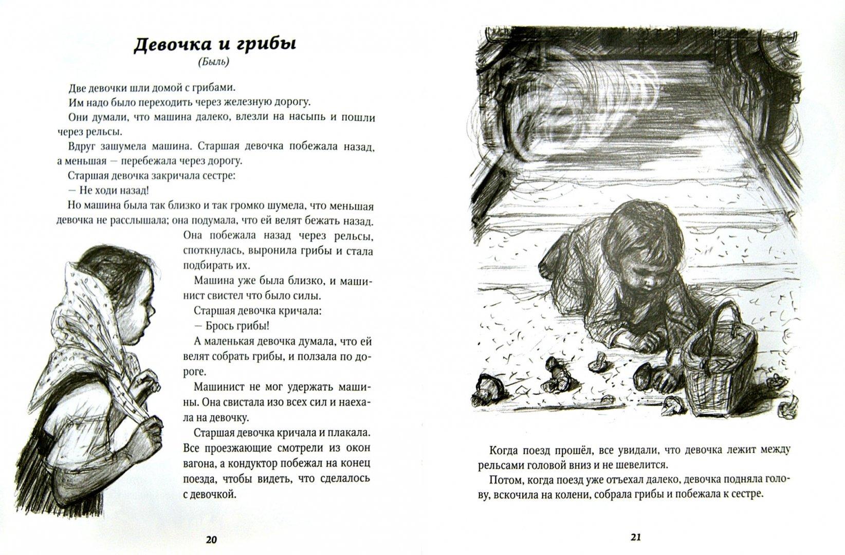 Иллюстрация 1 из 24 для Косточка - Лев Толстой | Лабиринт - книги. Источник: Лабиринт