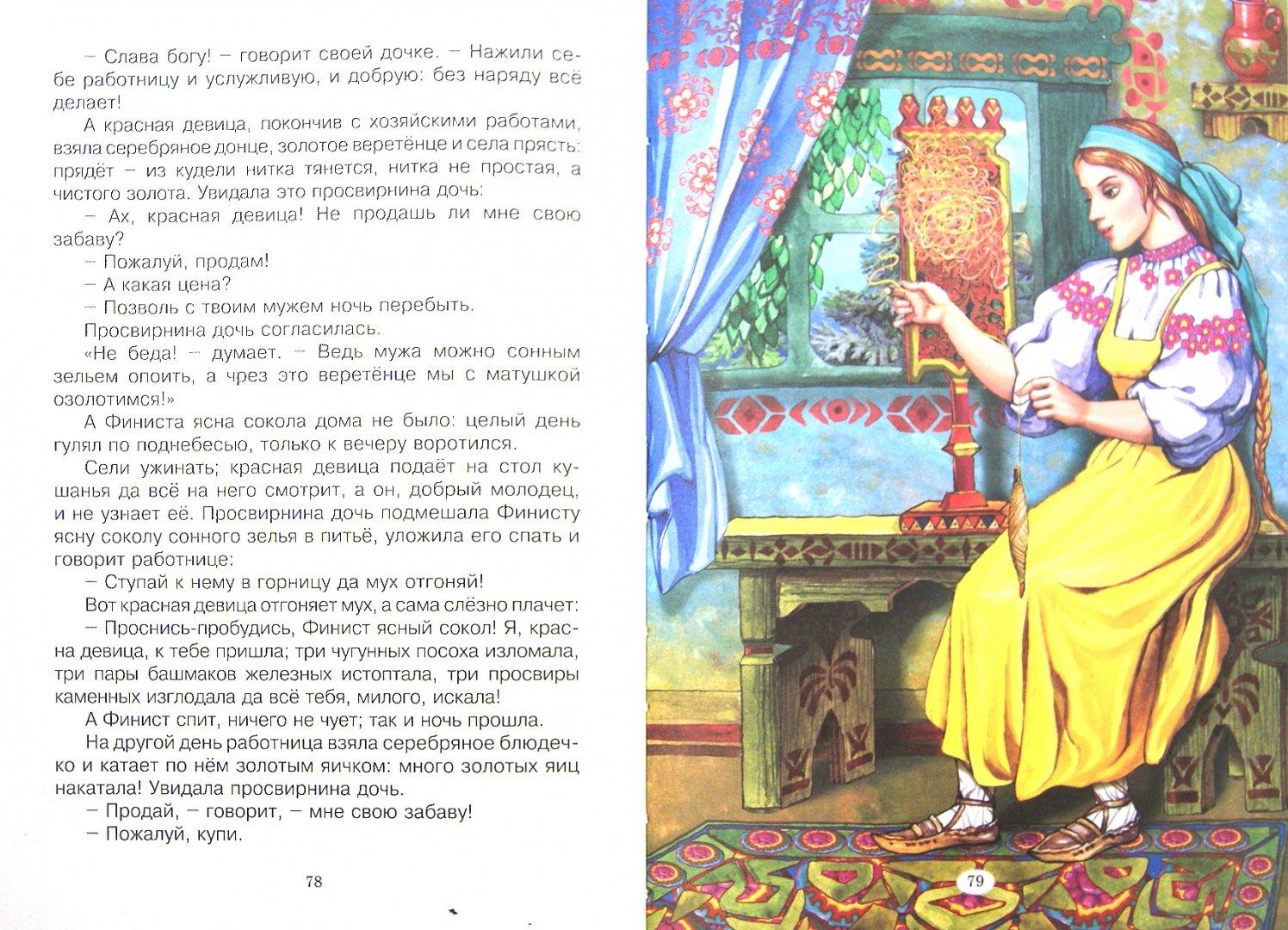 Иллюстрация 1 из 16 для Чудо-сказки | Лабиринт - книги. Источник: Лабиринт