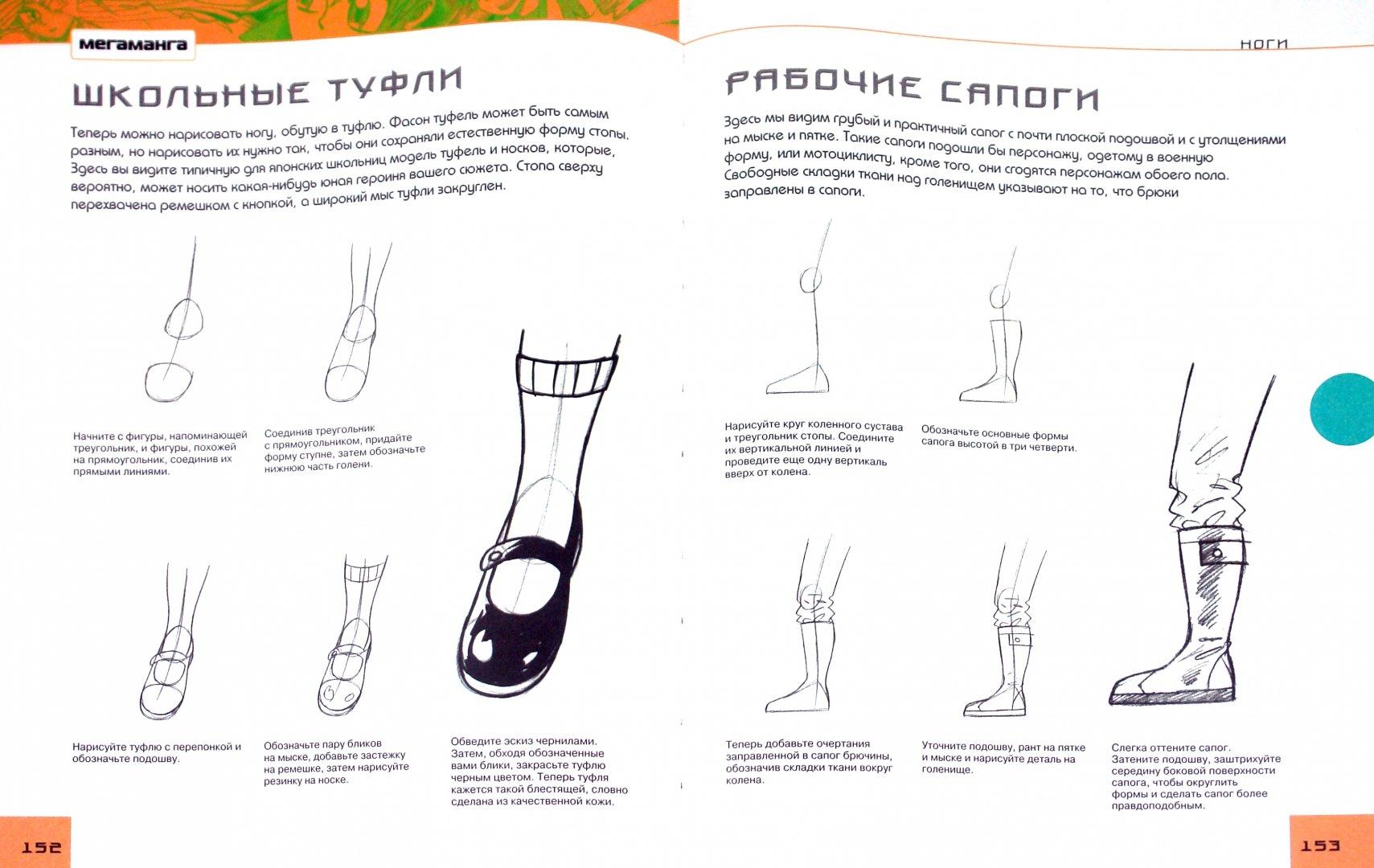 Иллюстрация 1 из 6 для Мегаманга: Полный курс по рисованию японских комиксов - Кит Спарроу | Лабиринт - книги. Источник: Лабиринт