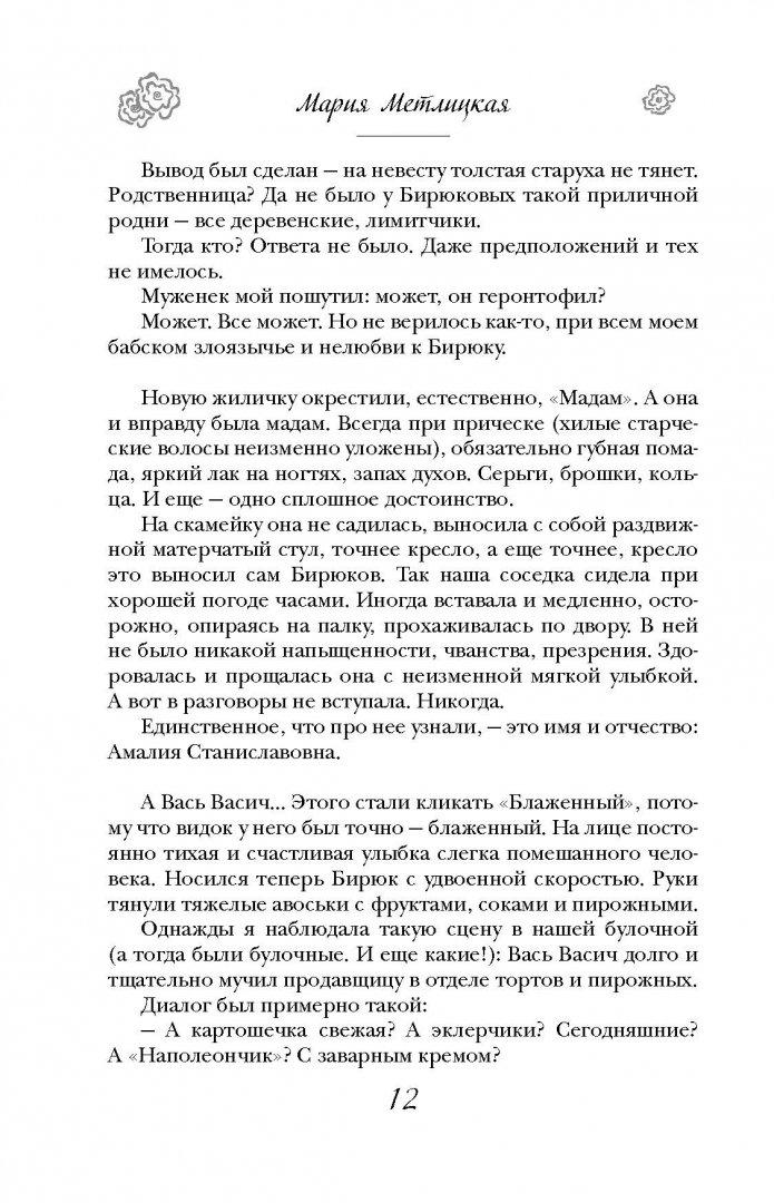 Иллюстрация 7 из 13 для Такова жизнь - Мария Метлицкая | Лабиринт - книги. Источник: Лабиринт