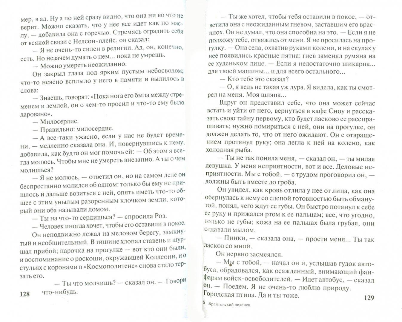 Иллюстрация 1 из 12 для Брайтонский леденец - Грэм Грин | Лабиринт - книги. Источник: Лабиринт