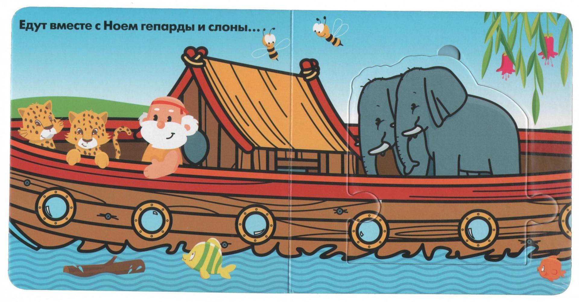 Иллюстрация 1 из 8 для Собери цепочку: Ноев ковчег | Лабиринт - книги. Источник: Лабиринт