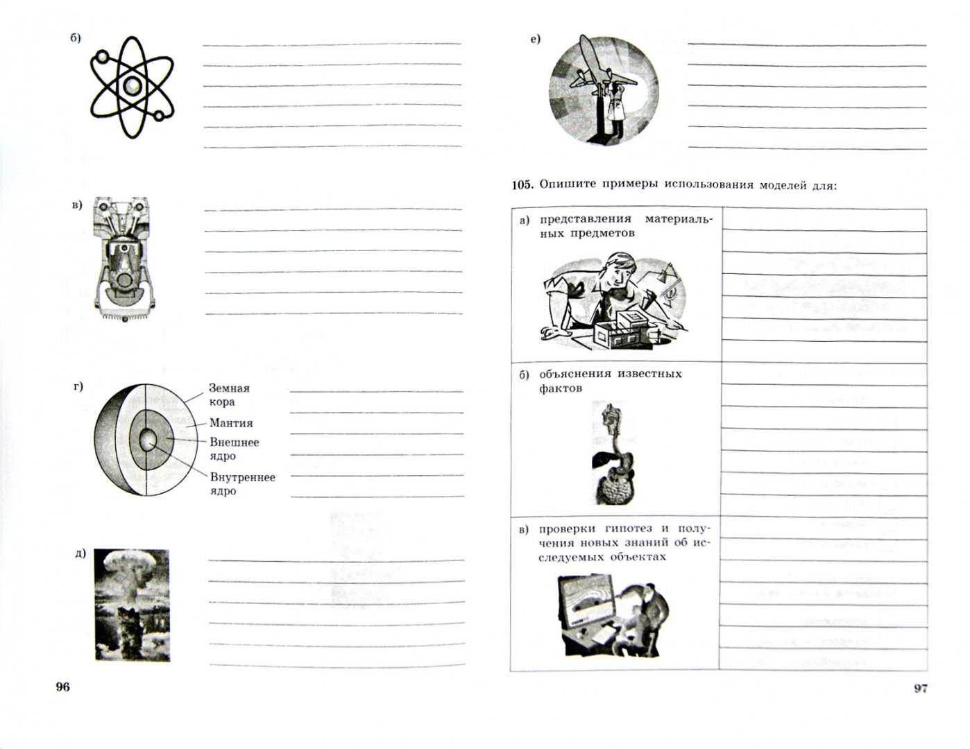 Иллюстрация 1 из 21 для Информатика. 6 класс. Рабочая тетрадь. ФГОС - Босова, Босова | Лабиринт - книги. Источник: Лабиринт
