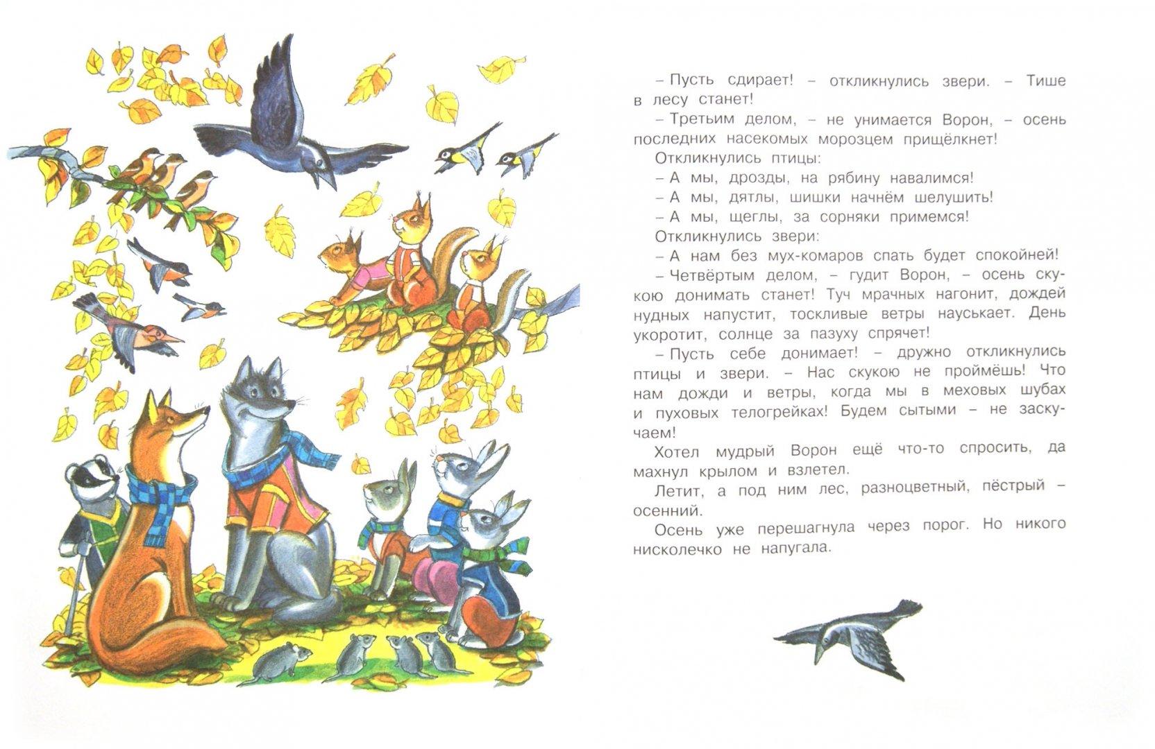 букета картинки к рассказу сладкова осень на пороге анимации интерфейсах