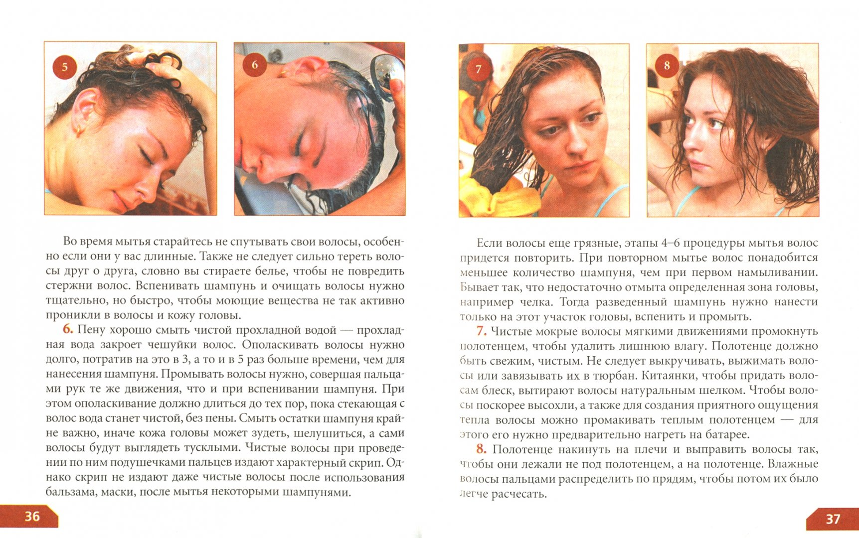 Иллюстрация 1 из 4 для Уход за волосами | Лабиринт - книги. Источник: Лабиринт