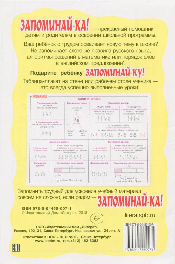 Иллюстрация 1 из 4 для Математика. Доли и дроби. Для учащихся 3-5 классов | Лабиринт - книги. Источник: Лабиринт