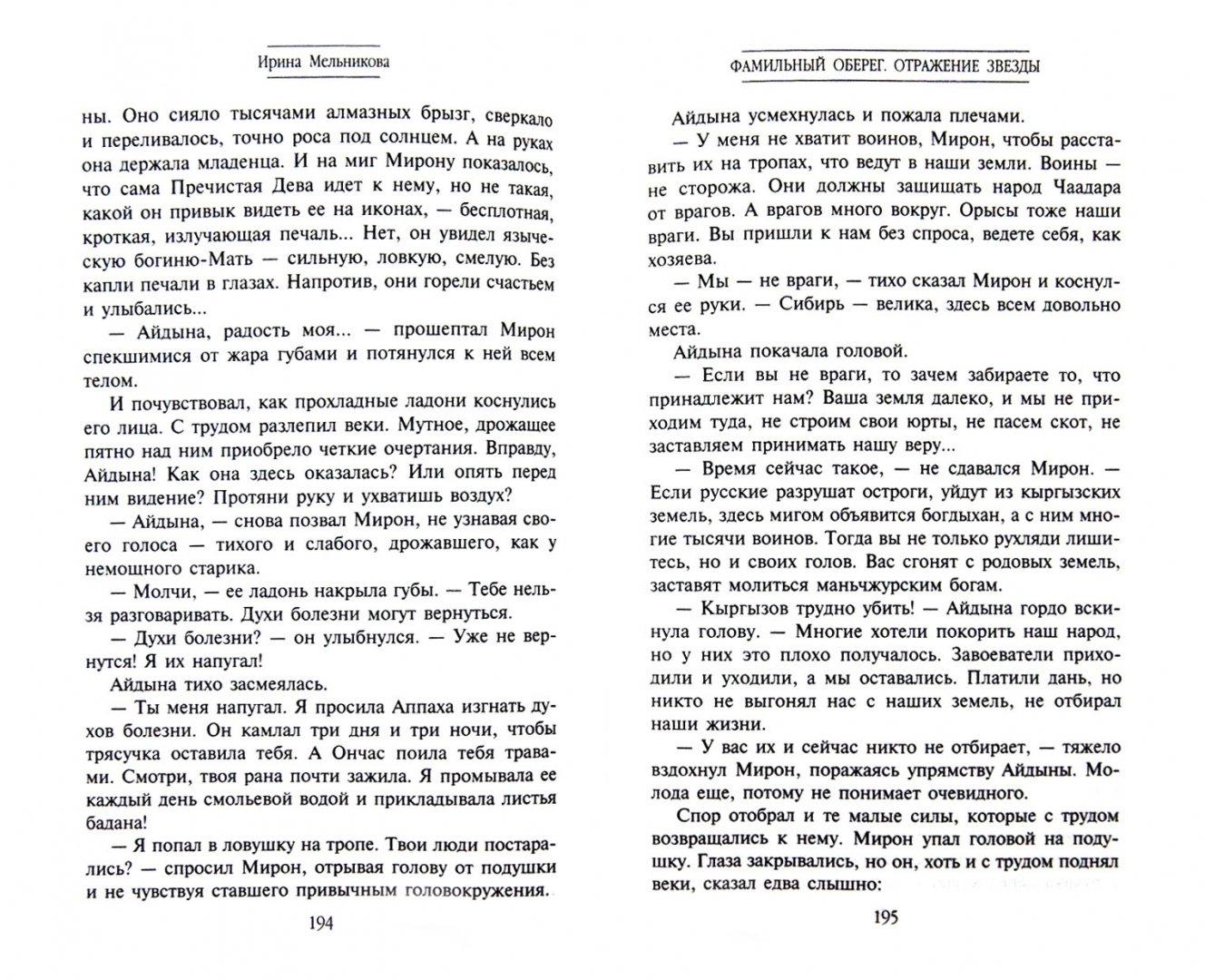 Иллюстрация 1 из 26 для Фамильный оберег. Отражение звезды - Ирина Мельникова | Лабиринт - книги. Источник: Лабиринт