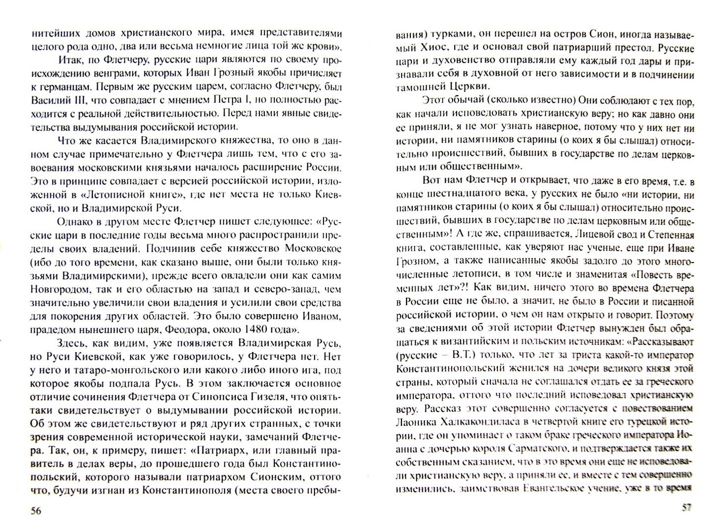 Иллюстрация 1 из 16 для Иван Грозный, или величайшая фальсификация российской истории. Книга 2 - Василий Танасенко   Лабиринт - книги. Источник: Лабиринт