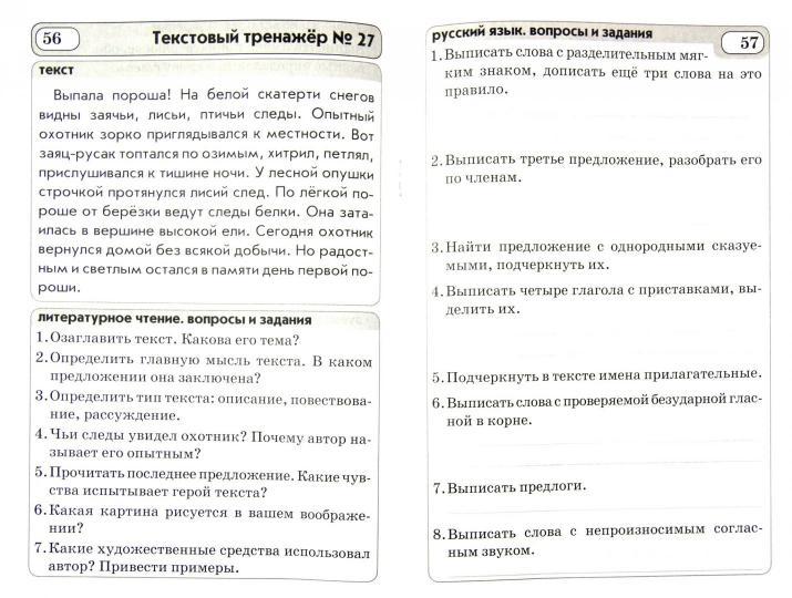 решебник текстовые тренажеры голубь 4 класс ответы