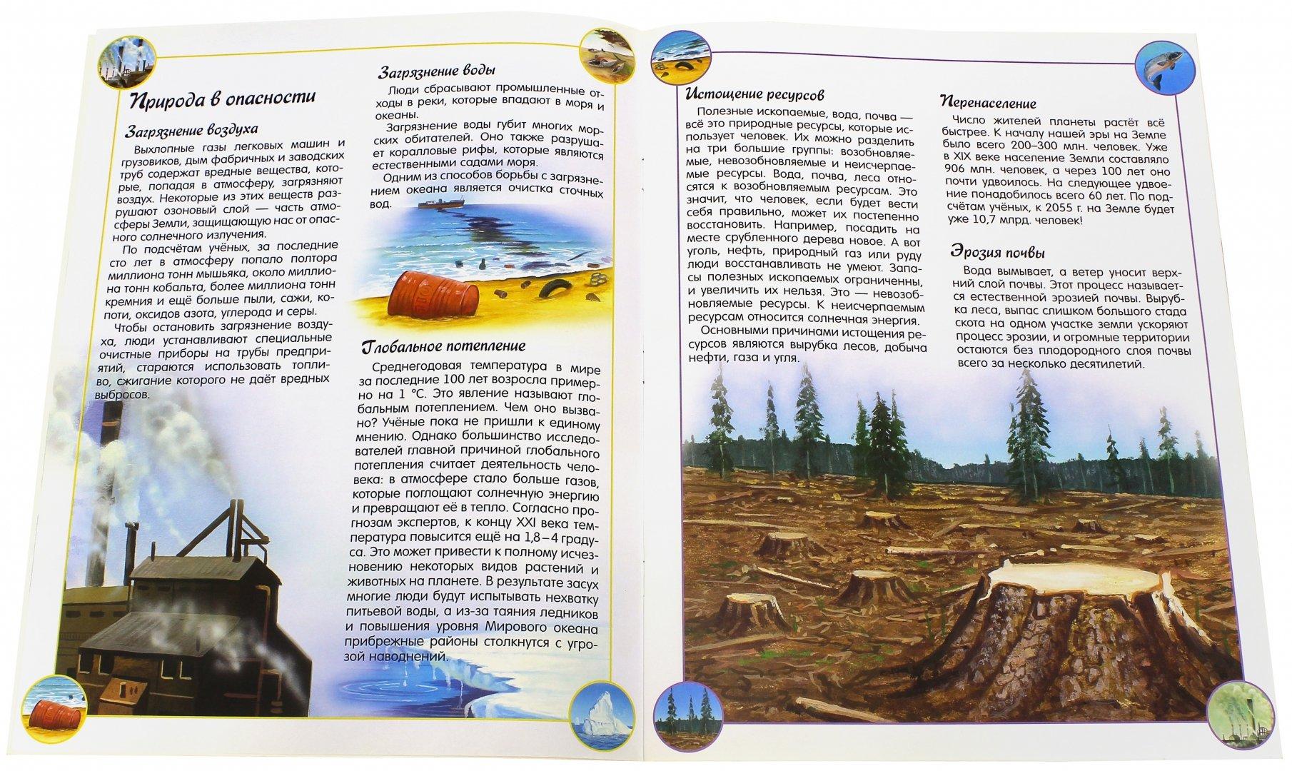 Иллюстрация 1 из 21 для Наша планета. Части света - Кэти Хьюот | Лабиринт - книги. Источник: Лабиринт