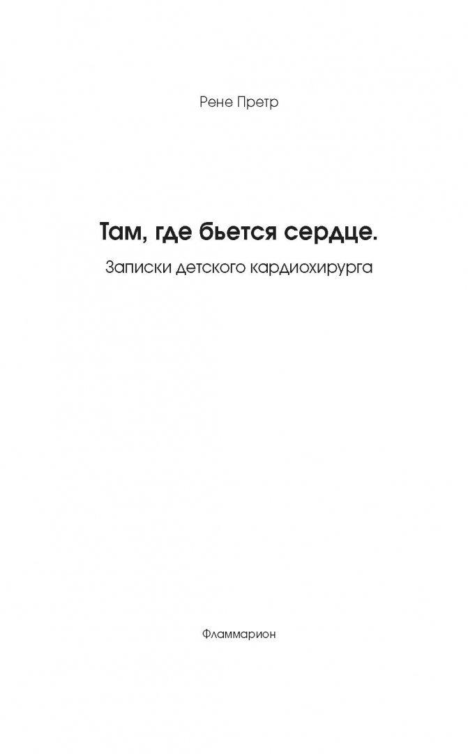 Иллюстрация 1 из 18 для Там, где бьется сердце. Записки детского кардиохирурга - Рене Претр | Лабиринт - книги. Источник: Лабиринт