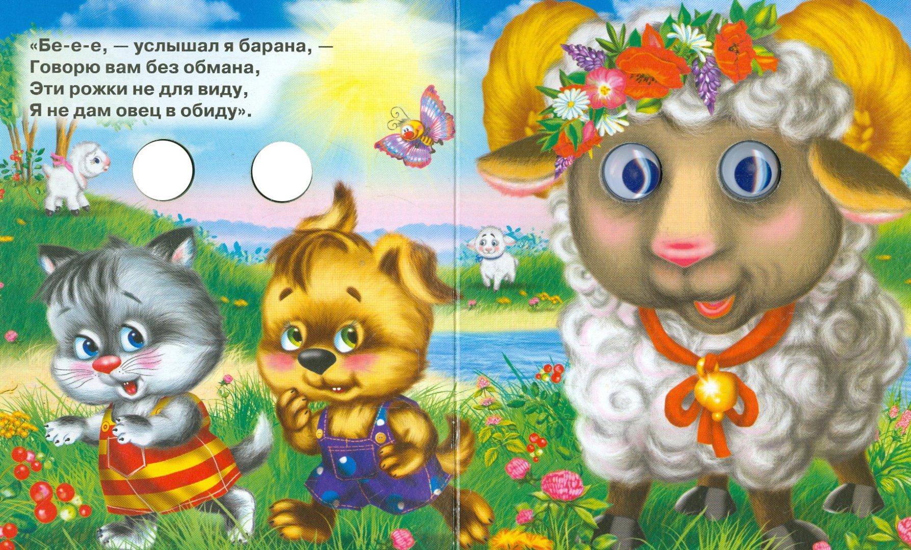 Иллюстрация 1 из 21 для Это кто? - Наталья Мигунова   Лабиринт - книги. Источник: Лабиринт