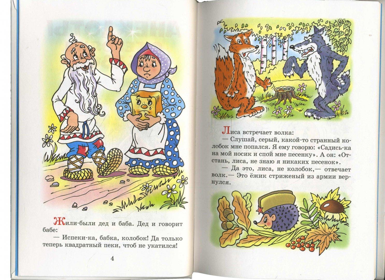 Иллюстрация 1 из 12 для Анекдоты с героями сказок - Юрий Энтин | Лабиринт - книги. Источник: Лабиринт