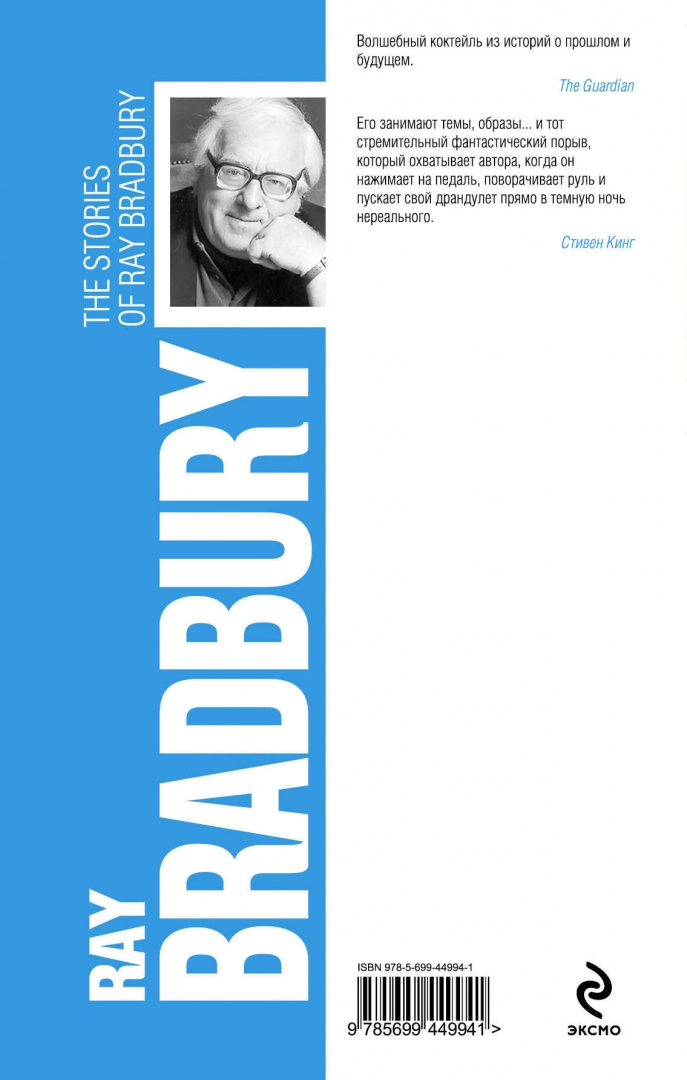 Иллюстрация 1 из 12 для И грянул гром: 100 рассказов - Рэй Брэдбери   Лабиринт - книги. Источник: Лабиринт