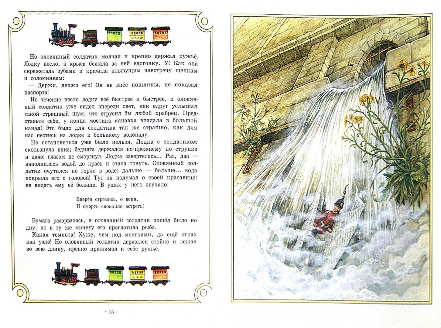 Иллюстрация 1 из 12 для Стойкий оловянный солдатик - Ганс Андерсен | Лабиринт - книги. Источник: Лабиринт