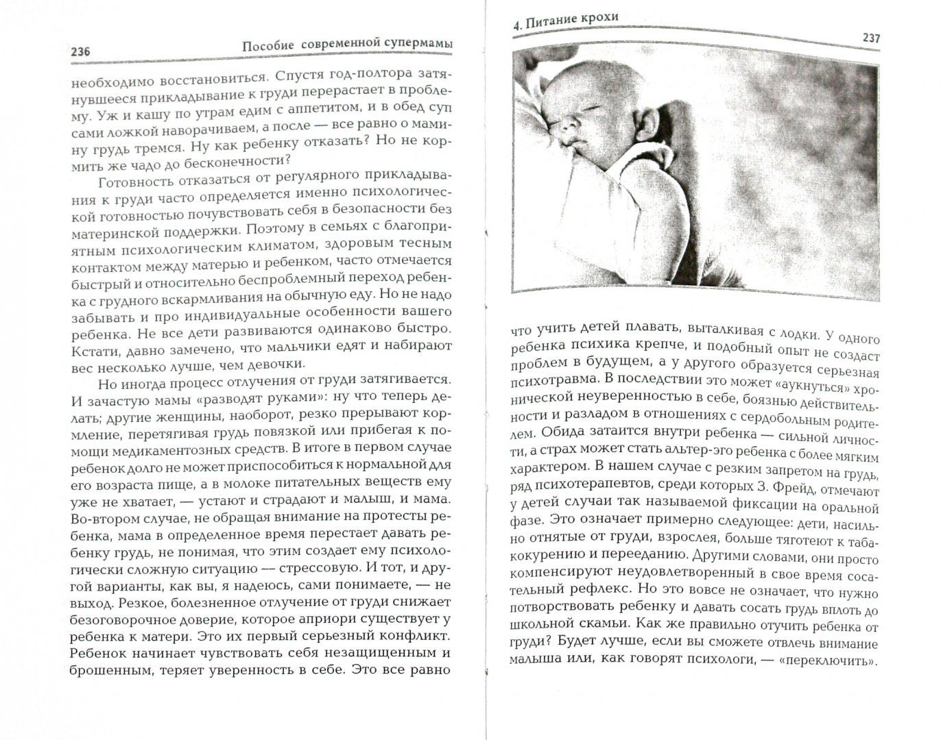 Иллюстрация 1 из 3 для Пособие современной супермамы - Ольга Реуцкая   Лабиринт - книги. Источник: Лабиринт