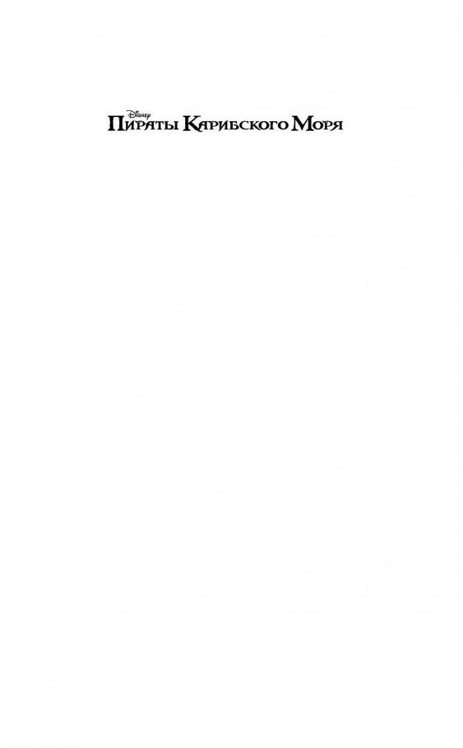 Иллюстрация 1 из 29 для Бронзовый корабль - Роб Кидд   Лабиринт - книги. Источник: Лабиринт