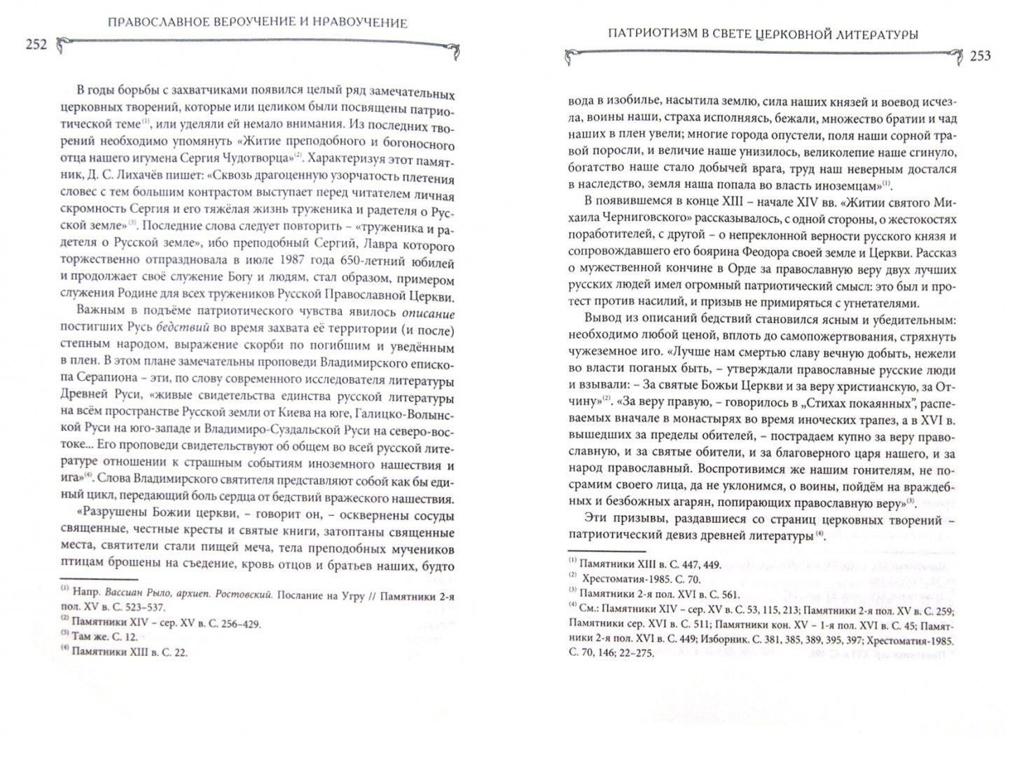 Иллюстрация 1 из 16 для Святое Православие - Константин Скурат | Лабиринт - книги. Источник: Лабиринт