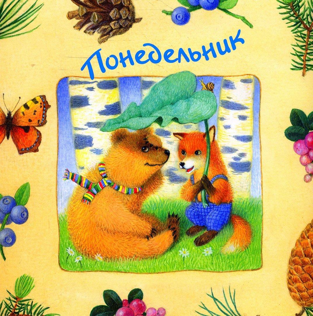 Иллюстрация 1 из 37 для В подарок малышу: Дневник медвежонка - Геннадий Цыферов   Лабиринт - книги. Источник: Лабиринт
